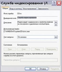 Отключаем индексирование файлов для ускорения Windows XP.
