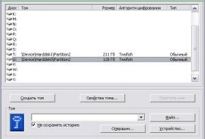 TrueCrypt инструкция - автомонтирование и командная строка.