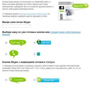 Кнопка статуса для скайпа (skype) на сайт (блог).