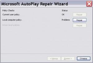Как включить автозапуск cd дисков или флешки? Microsoft AutoPlay Repair Wizard - AutoFix.exe