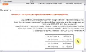 Как получить бесплатно голд аккаунт depositfiles . com?