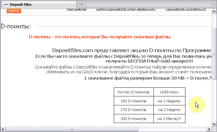 Новости по теме DepositFiles ключи 2011 на Soft-Soft.Ws. gold аккаунт, leti