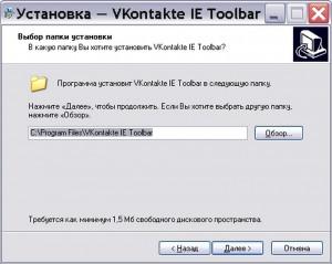 Установка плагина Вконтакте для Internet Explorer.
