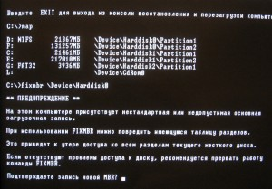 fixmbr команда windows recovery console.