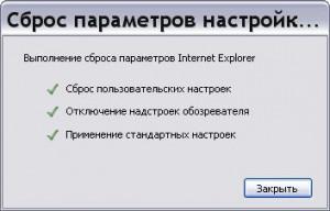 Порно информер из Internet Explorer с позором удален.