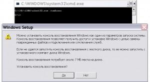 Как установить консоль восстановления Recovery Console.