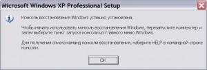 Консоль восстановления Recovery Console в Windows XP.