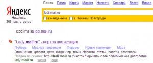 ledi.mail.ru или lady.mail.ru