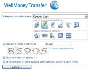 Webmoney: Ошибка -2147012894.