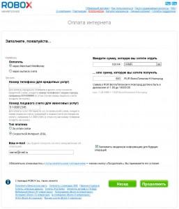 Оплатить Интернет или телефон от компании Волгателеком.