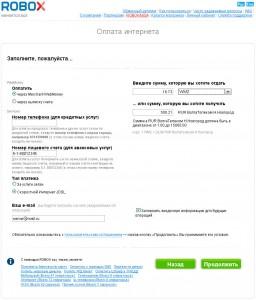 Заплатить за JDSL с помощью webmoney WMZ.