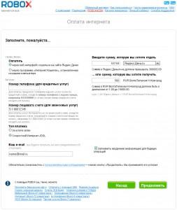 Платить за Интернет JDSL Яндекс деньгами.