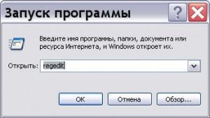 Пуск -> Выполнить -> regedit