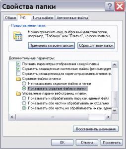 Сервис -> Свойства папки -> Вид -> Показывать скрытые файлы и папки -> Применить